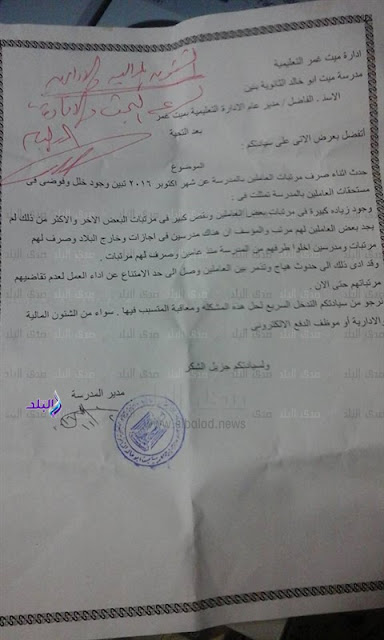 تلاعب بمرتبات المعلمين مدرسة ميت ابو خالد