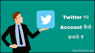 Twitter par new account kaise bnaye