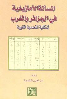 حمل كتاب المسألة الأمازيغية في الجزائر والمغرب - عز الدين المناصرة
