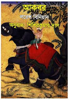 Akbar by Lawrence Benyan - আকবর - লরেন্স বিনিয়ান, bangla pdf, begali pdf, bangla onubad book download.বাংলা অনুবাদ ই বুক