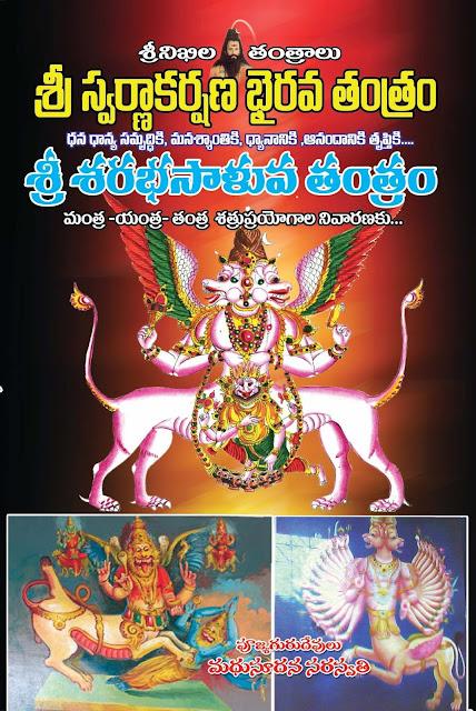 శ్రీ స్వర్ణాకర్షణ భైరవ తంత్రం | శ్రీ శరభసాళువ తంత్రం | Sri Swarnakarshana Bhairava Tantram |  Sri Sarabhasaluva Tantram | GRANTHANIDHI | MOHANPUBLICATIONS | bhaktipustakalu Keywords for Sri Swarnakarshana Bhairava Tantram Sri Sarabhasaluva Tantram: SriSwarnakarshanaBhairavaTantram, Sri Swarnakarshana Bhairava Tantram, Sri Sarabhasaluva Tantram, Swami Madhusudana Saraswati, Mantralu, Tantralu, Sri nikhila Tantralu, Hindu, Non Fiction, Mohan publications
