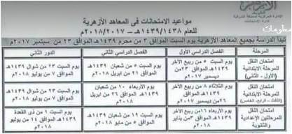 مواعيد الامتحانات ف المعاهد الازهرية للعام 1438/1439 ه – 2017/2018 م