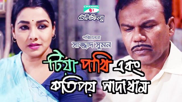 Tia Pakhi Ebong Kotipoy Shadakham (2017) Bangla Natok Full HD 720p