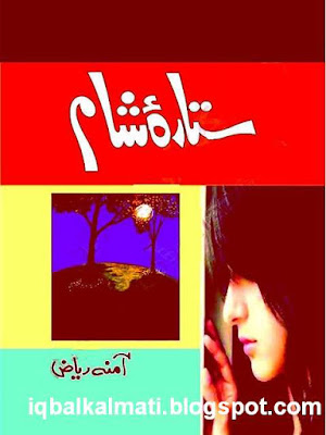 Sitara E Sham by Amna Riaz Free Urdu Novels in PDF