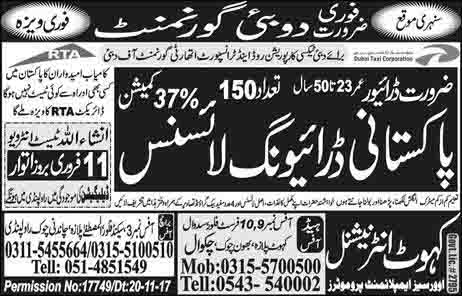 Pakistani Drivers Jobs in Dubai
