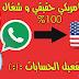 اسهل طريقة للحصول على رقم أمريكي حقيقي لتفعيل الواتس اب و الفايبر و الفيس بوك | مجانا 2016