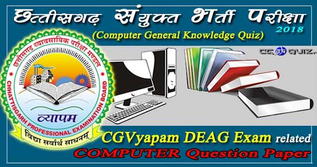 CGVYAPAM Computer Questions Paper- संयुक्त भर्ती परीक्षा (DEAG 18) संबंधी में आये हुए प्रश्न-उत्तर