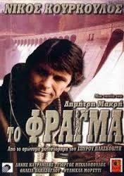 To fragma - Το φράγμα (1982) ταινιες online seires xrysoi greek subs
