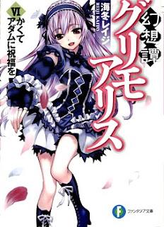 幻想譚グリモアリス 第01-06巻 [Gensoutan Grimo Alice vol 01-06]