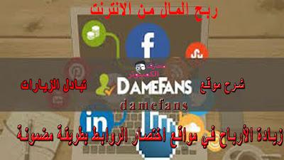 شرح موقع damefans لربح المال من الانترنت وتبادل الزيارات