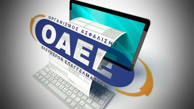 ΟΑΕΕ: Ανοίγει ξανά η ρύθμιση των 100 δόσεων για τους ελεύθερους επαγγελματίες
