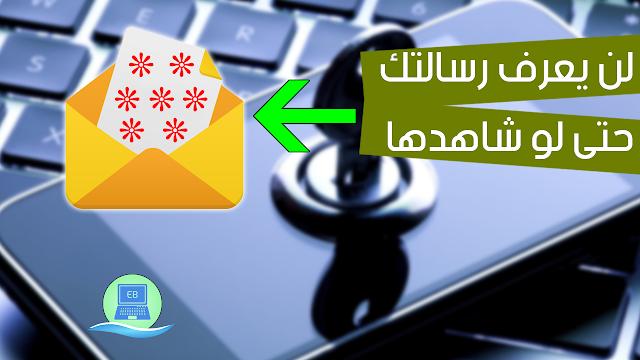 إمنع اي شخص ان يقرأ رسالتك عبر تشفير النصوص والرسائل حتى لو شاهدها بسهولة !