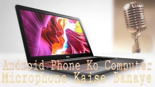 Android-Mobile-Ko-Computer-Ka-Microphone-Kaise-Banaye