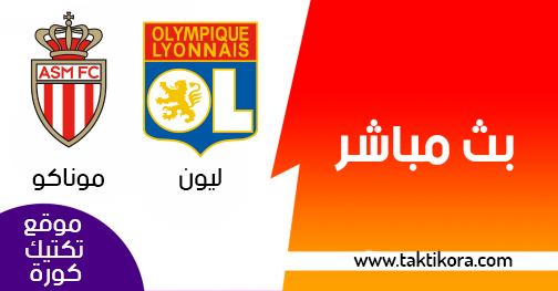 مشاهدة مباراة ليون وموناكو بث مباشر بتاريخ 16-12-2018 الدوري الفرنسي