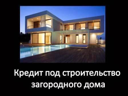 Кредит под строительство загородного дома