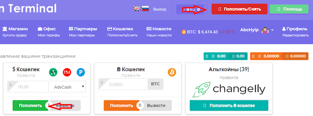 Создание депозита Coin-terminal com