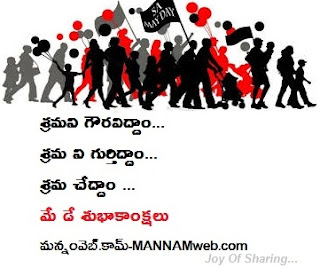 Brief Origins of MAY DAY in Telugu-about may day in tlugu