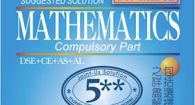 【數學】DSE  5** 心得分享