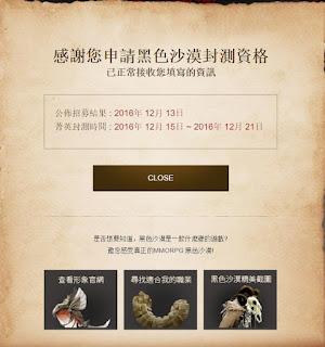 Black Desert Taiwan succès enregistrement