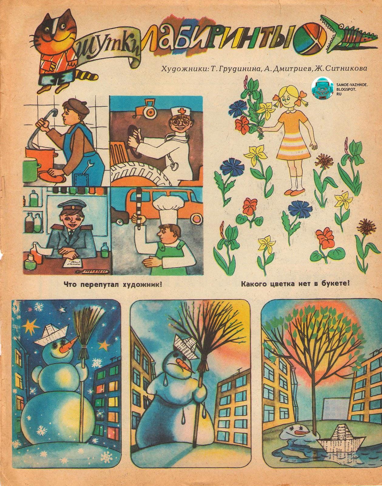 Детский журнал веселые картинки распечатать все страницы