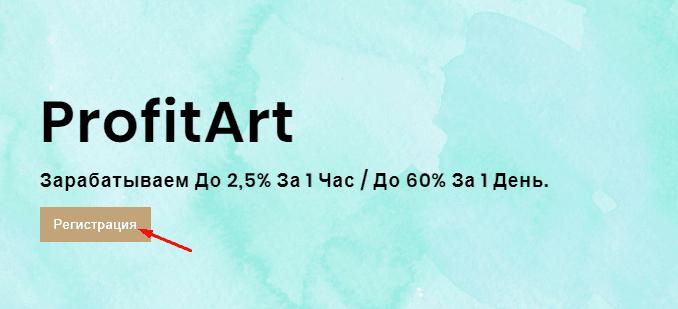 Регистрация в ProfitArt