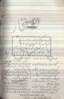 Yeh Ishq Ka Jadoo Hai by Aroosa Alam Online Reading