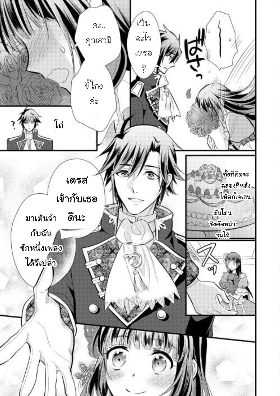อ่านการ์ตูน Daites Ryou Koubouki ตอนที่ 18 หน้าที่ 19