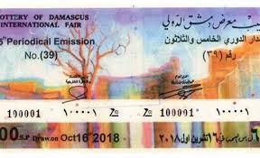 موعد سحب بطاقات يانصيب معرض دمشق الدولي