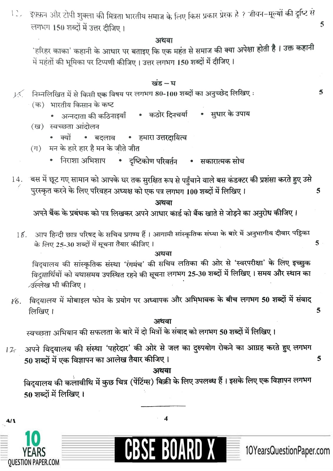 CBSE Board 2018 Hindi Course B Question paper Class 10 Page-04