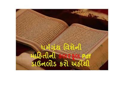 धर्मग्रन्थ विशेनी माहिती | Sarkari Naukri Updates