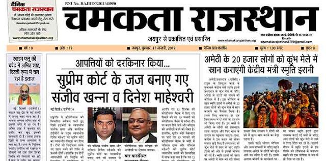 दैनिक चमकता राजस्थान 17 जनवरी 2019 ई-न्यूज़ पेपर
