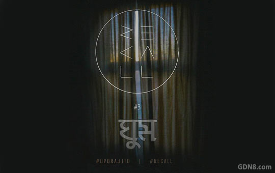 Ghum - Recall Band - Oporajito Album