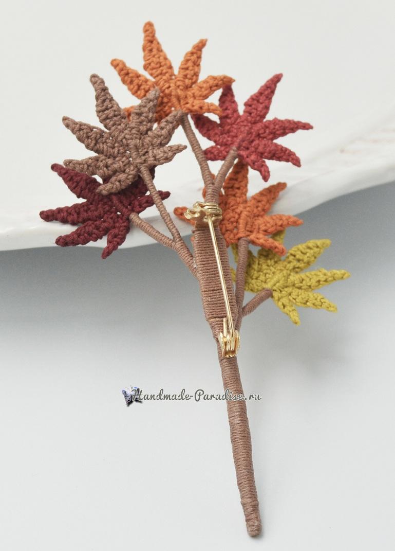 Брошь «Осенние листья» крючком (7)