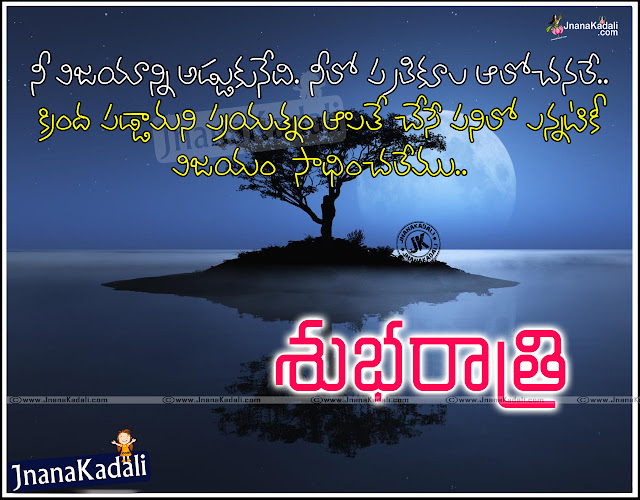 Here is  a Good Night Nice Sayings and Cute Good night Sleeping Thoughts Online, Good Night Nice Sayings and Top Wallpapers online, Telugu Thoughts for Friends in Telugu, Telugu Latest Good night Kavithalu Images Free, Telugu Awesome Good night Lazy Quotes and Messages images.