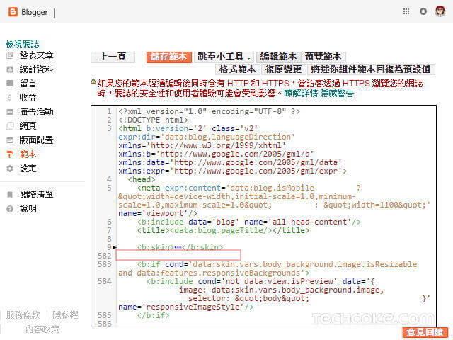 Blogger 如何完全刪除「版面配置」範本 CSS b:template-skin_102