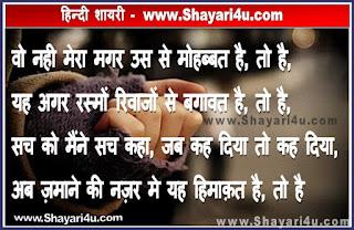 वो नही मेरा - True Love Shayari in Hindi