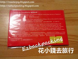背包豬測評心得: 台灣上網卡條款