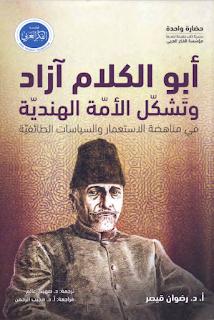 أبو الكلام آزاد وتشكّل الأمّة الهنديّة - كتاب - تحميل وقراءة