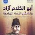 كتاب أبو الكلام آزاد وتشكّل الأمّة الهنديّة pdf أ.د. رضوان قيصر