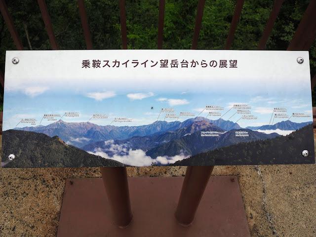 乗鞍スカイライン 望岳台