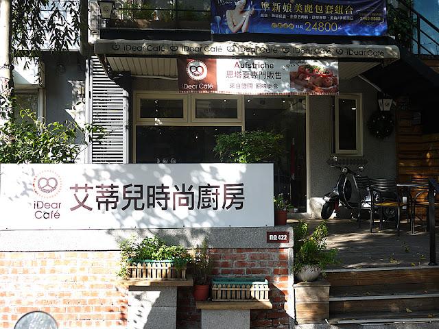 P1280046 - 熱血菜訪│台中福科路美食-艾蒂兒時尚廚房療癒系的熊貓咖哩飯(已歇業)