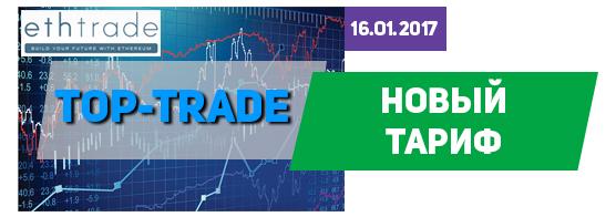 В хайпе ethtrade.org добавили новый план Top-trade