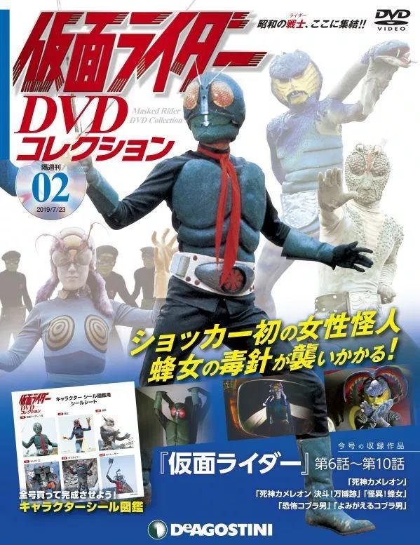 Kamen Rider DVD and Magazine Collection Volume 2 Revealed !!!!
