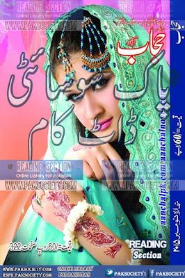 Hijab Digest November 2015 pdf