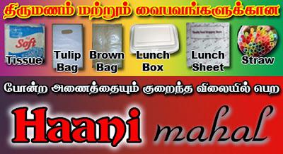 https://www.facebook.com/haani.mahal?ref=hl