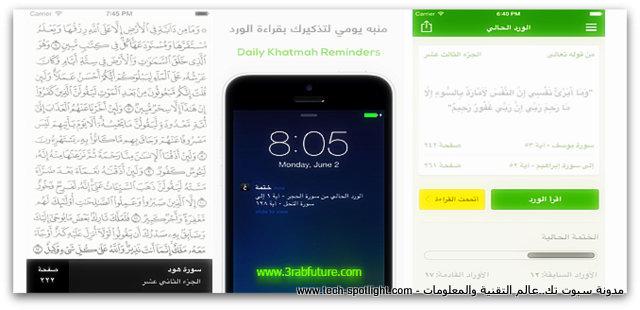 تحميل برنامج القرآن الكريم ختمة khatmah للأندرويد