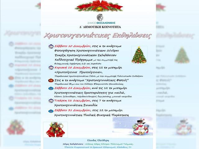 Παραδοσιακό Χριστουγεννιάτικο Γλέντι στην Τούμπα