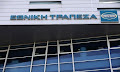 Η Εθνική Τράπεζα ανακοίνωσε την πώληση θυγατρικής της στη Ρουμανία