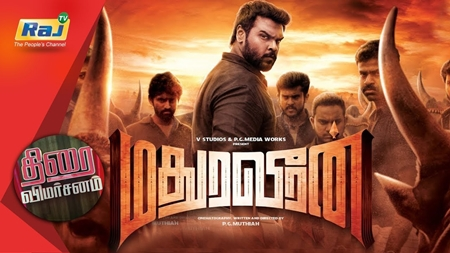 Madura Veeran – Review |Shanmuga Pandian,Samuthirakani,Meenakshi
