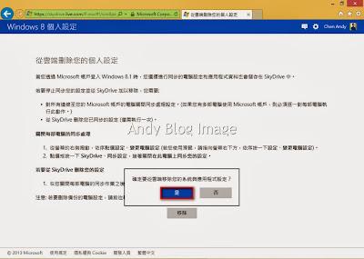 Andy 的隨手寫技術筆記本: 刪除 Microsoft 帳戶同步的個人設定